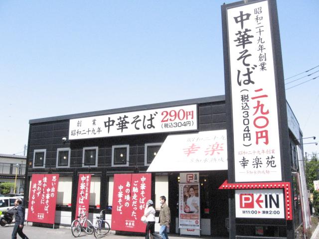 Korakuen_Ramen_Chofujindaiji.jpg
